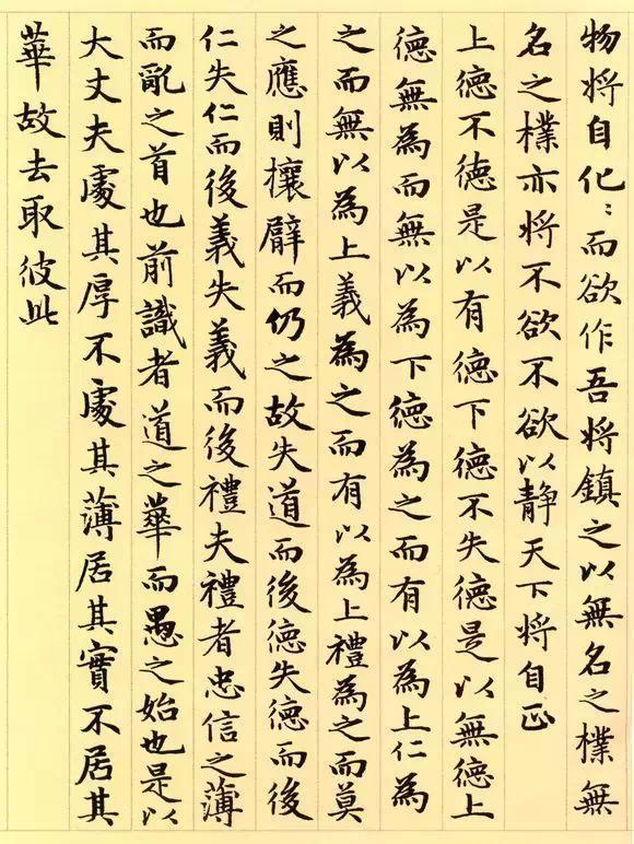 元 赵孟頫 手书《道德经》道篇 01