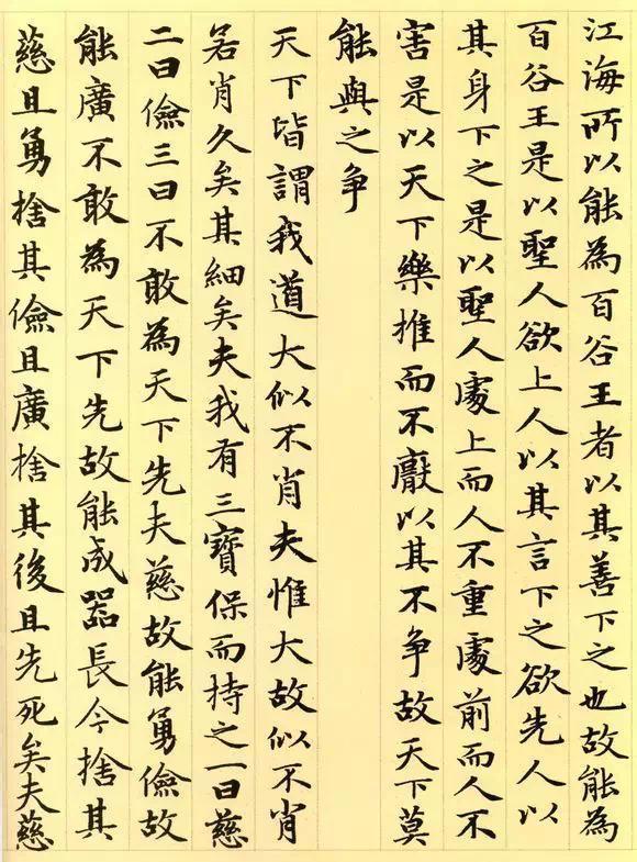 道德经 赵孟頫29