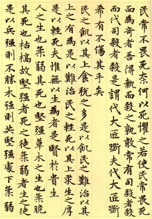道德经 赵孟頫32