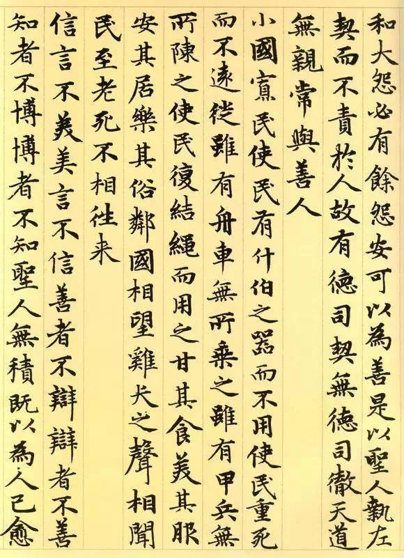 道德经 赵孟頫34
