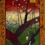 后印象派 荷兰 梵高 梅花树