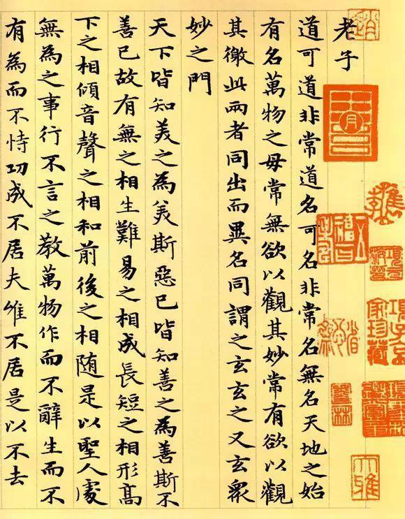 赵孟頫手书《道德经》高清本