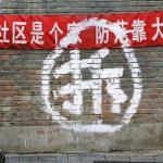 张维迎:功利主义导致整个社会的堕落