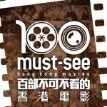 香港电影100