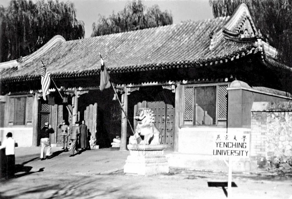 1928年前後,燕京大學新校園正門(西校門,校友門)。
