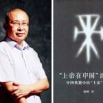 """""""上帝""""与""""天""""崇拜是中国传统文化最高之魂"""