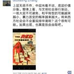澳大利亚爆发多起针对中国留学生的攻击事件