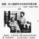 邵华与毛泽东