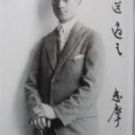 徐志摩评苏共