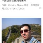 中国拿什么引领世界?