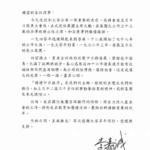 李嘉诚退休信