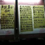 岳昕致北京大学师生的一封公开信