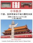 中华秩序:中原、世界帝国与中国力量的本质