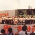 纪念六四三十年:民主歌声献中华