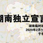 湖南獨立宣言